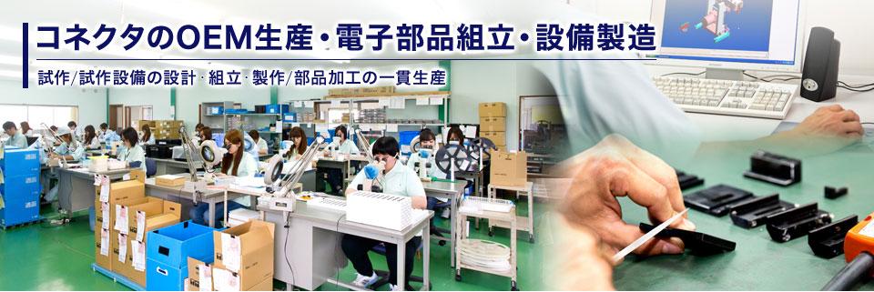 コネクタのOEM生産・電子部品組立・設備製造